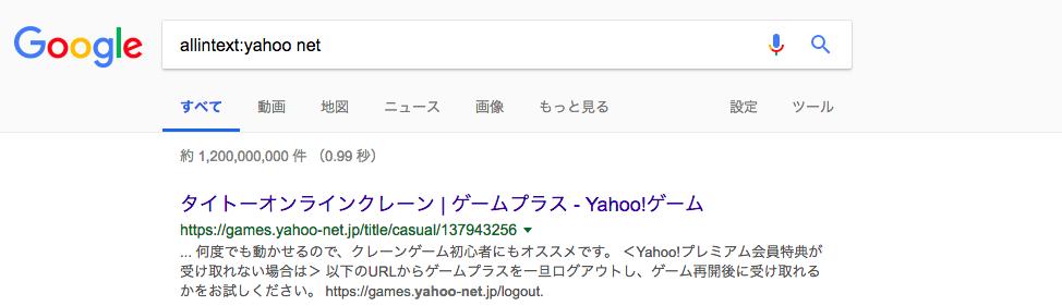 allintext検索