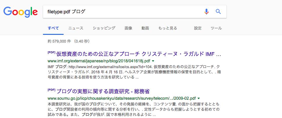 filetype指定検索