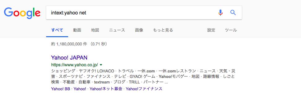 intext検索