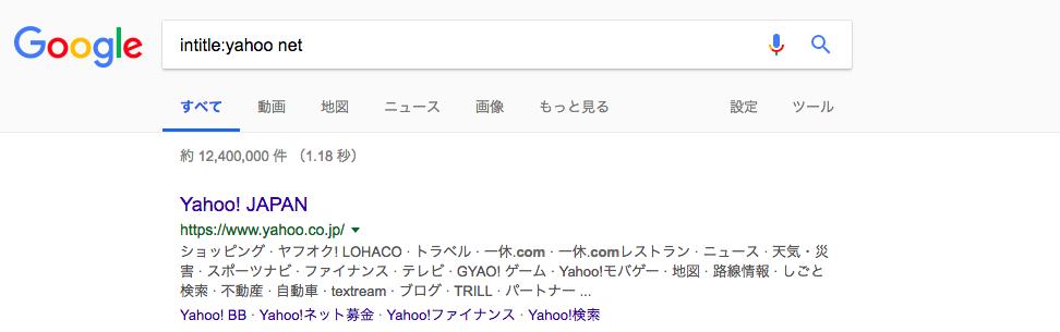 intitle検索