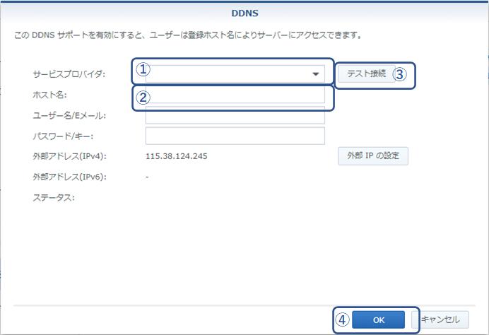 DS218Jコントロールパネル4