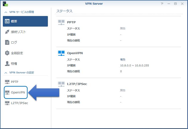 VPN設定3