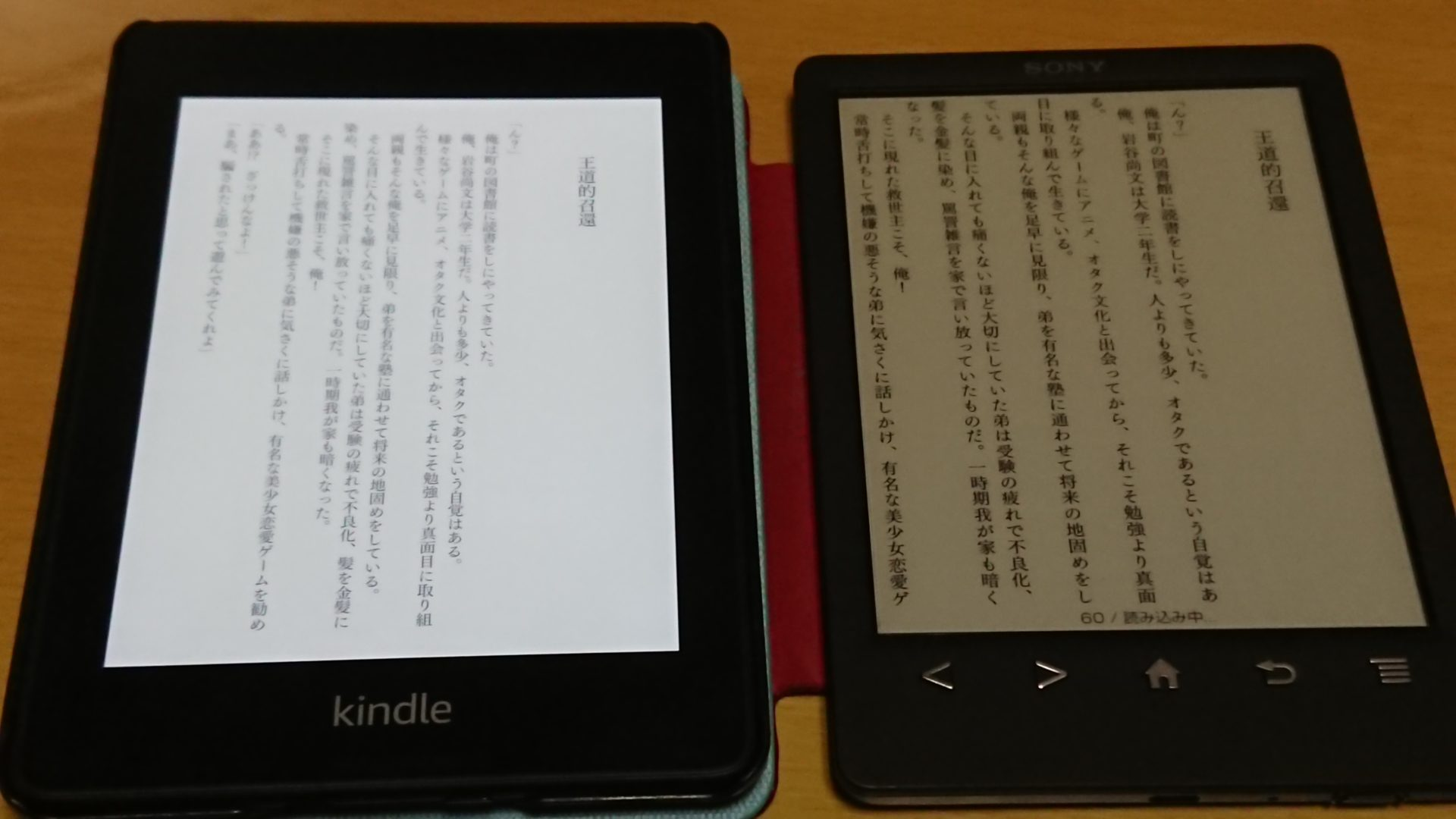 SonyReader KindlePaperwhite比較